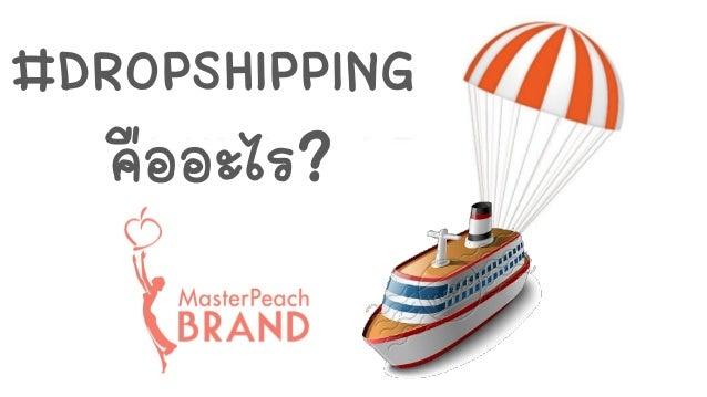 #DROPSHIPPING คืออะไร?