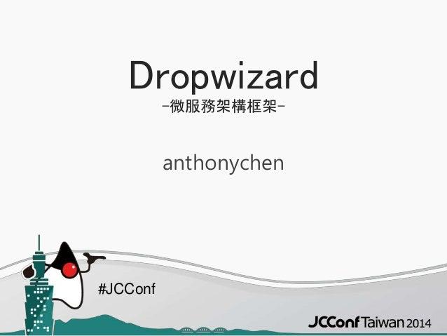 #JCConf Dropwizard -微服務架構框架- anthonychen