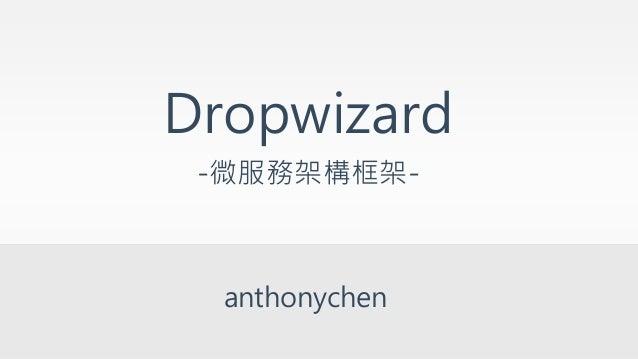 Dropwizard  -微服務架構框架-  anthonychen