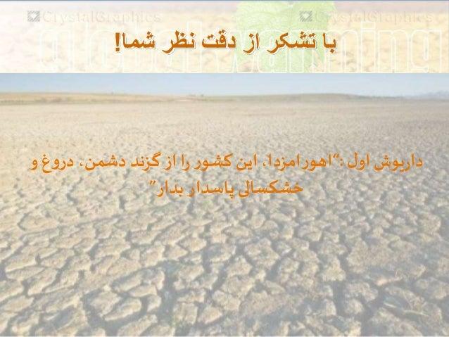 خشکسالی Drought