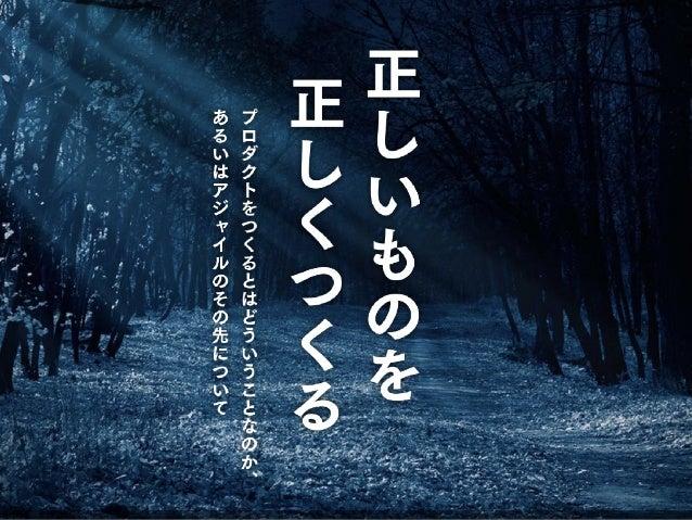 (My KeyWord) 市⾕ 聡啓 仮説検証型アジャイル開発 正しいものを正しくつくる 越境 Ichitani Toshihiro