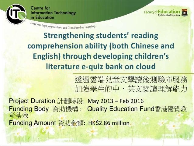 透過雲端兒童文學讀後測驗庫服務 加強學生的中、英文閱讀理解能力 Strengthening students' reading comprehension ability (both Chinese and English) through d...