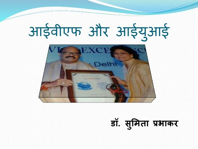 आईवीएफ और आईयुआई डॉ. सुमिता प्रभाकर