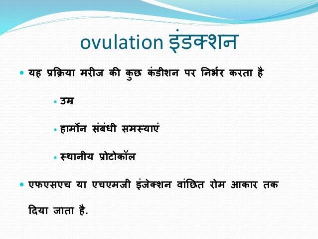ovulation इांडक्शन  यह प्रक्रिया िरीज की कु छ कं डीशन पर ननभार करता है  उम्र  हािोन संबंधी सिस्याएं  स्िानीय प्रोटोक...