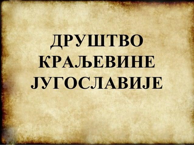 ДРУШТВО КРАЉЕВИНЕ ЈУГОСЛАВИЈЕ