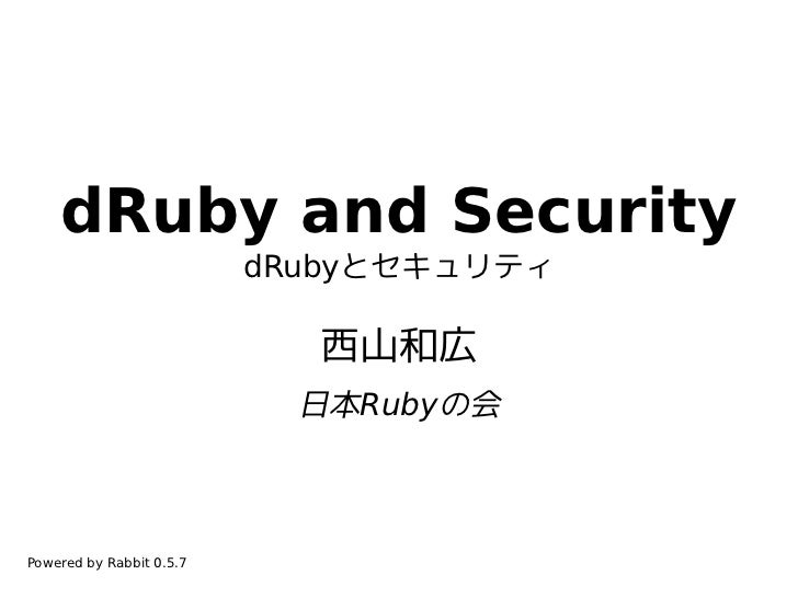 dRuby and Security                          dRubyとセキュリティ                            西山和広                            日本Ruby...