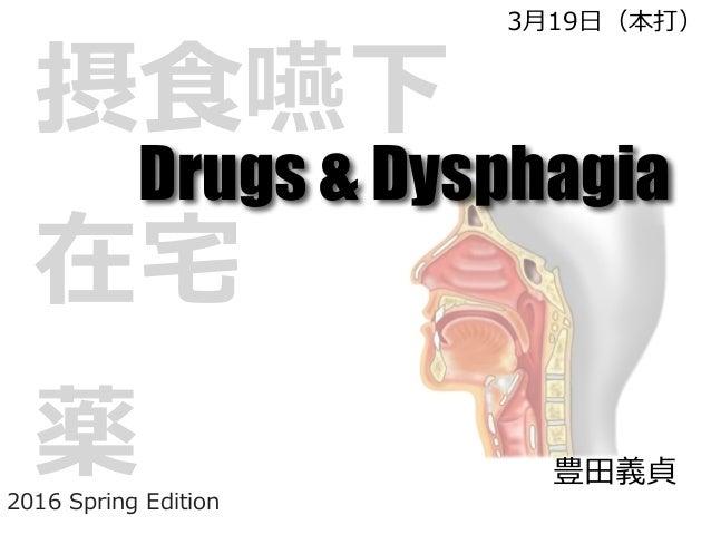 摂⾷嚥下 在宅 薬 Drugs & Dysphagia 豊⽥義貞 2016 Spring Edition 3⽉19⽇(本打)