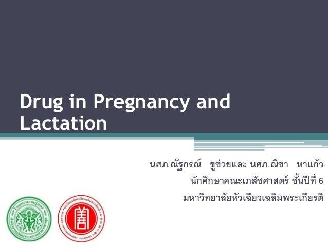 Drug in Pregnancy and  Lactation  นศภ.ณัฐกรณ์ ชูช่วยและ นศภ.ณิชา หาแก้ว  นักศึกษาคณะเภสัชศาสตร์ ชั้นปีที่ 6  มหาวิทยาลัยหั...