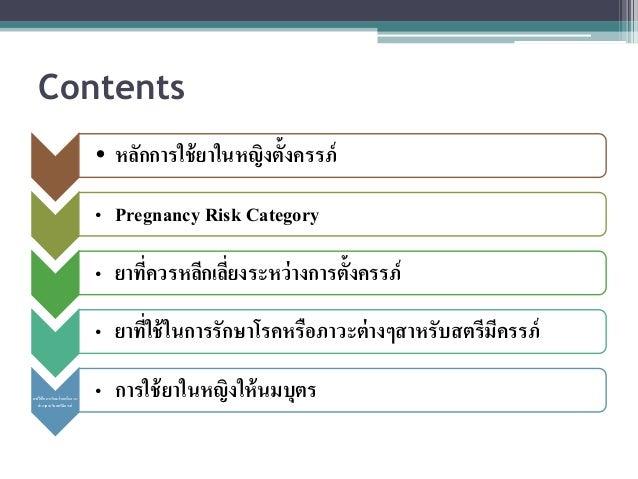 Contents  • หลักการใช้ยาในหญิงตั้งครรภ์  • Pregnancy Risk Category  • ยาทคี่วรหลีกเลยี่งระหว่างการตั้งครรภ์  • ยาที่ใช้ในก...