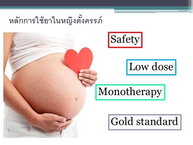 หลักการใช้ยาในหญิงตั้งครรภ์  Safety  Low dose  Monotherapy  Gold standard