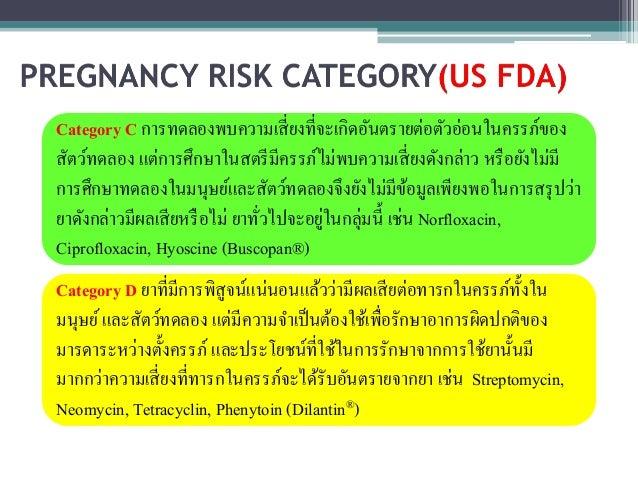 Category C การทดลองพบความเสี่ยงที่จะเกิดอันตรายต่อตัวอ่อนในครรภ์ของ  สัตว์ทดลอง แต่การศึกษาในสตรีมีครรภ์ไม่พบความเสี่ยงดัง...