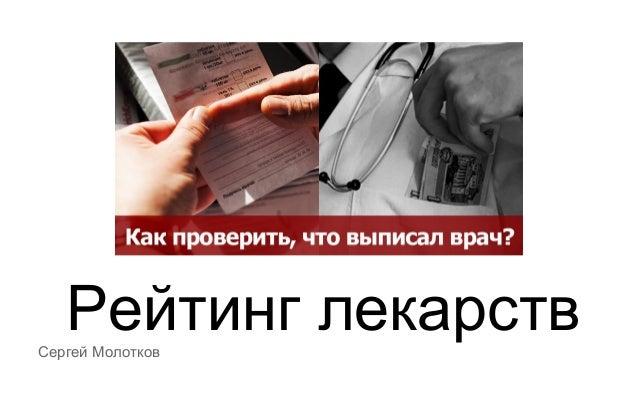 Рейтинг лекарств  Сергей Молотков