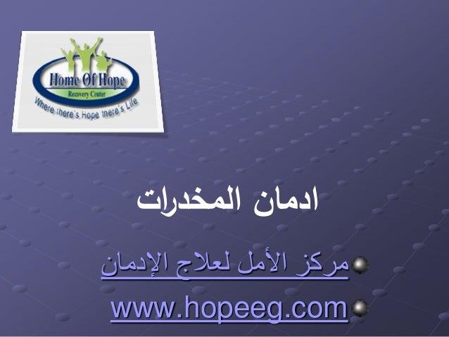 ادمان المخد ات    رمركز األمل لعالج اإلدمان www.hopeeg.com