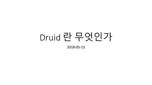 Druid 란 무엇인가 2018-05-13