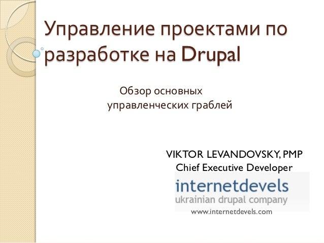 Управление проектами поразработке на Drupal       Обзор основных     управленческих граблей               VIKTOR LEVANDOVS...