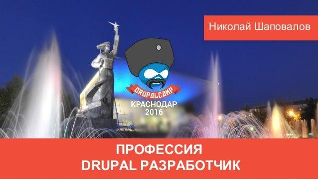 ПРОФЕССИЯ DRUPAL РАЗРАБОТЧИК Николай Шаповалов
