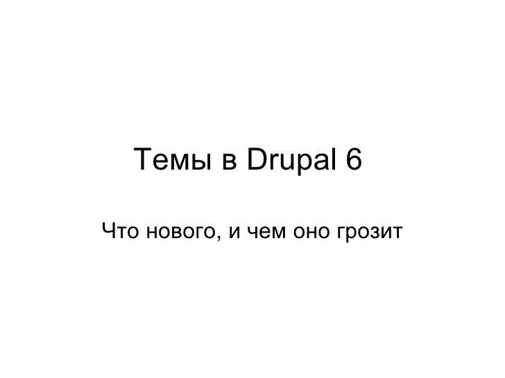 Темы в Drupal 6  Что нового, и чем оно грозит