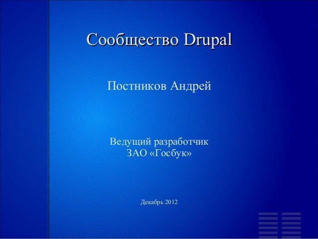 Сообщество Drupal  Постников Андрей  Ведущий разработчик     ЗАО «Госбук»       Декабрь 2012