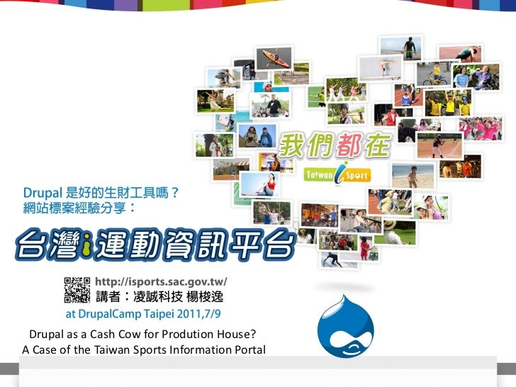 Drupal as a Cash Cow for Prodution House?A Case of the Taiwan Sports Information Portal