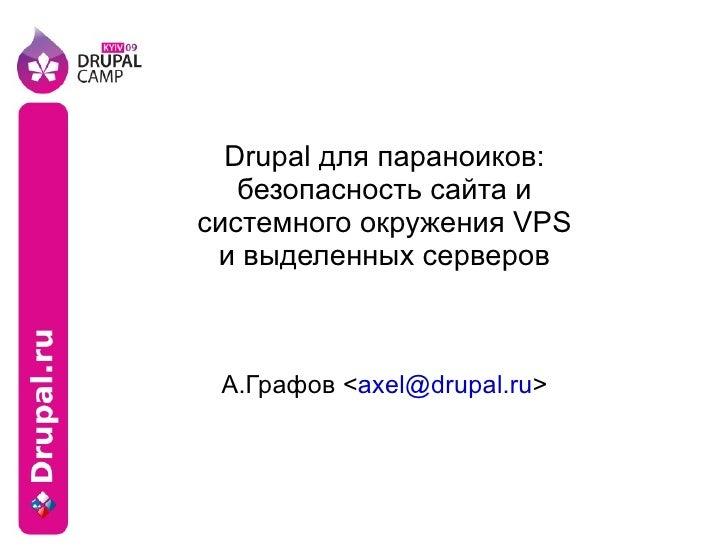 Drupal для параноиков: безопасность сайта и системного окружения VPS и выделенных серверов А.Графов < [email_address] >