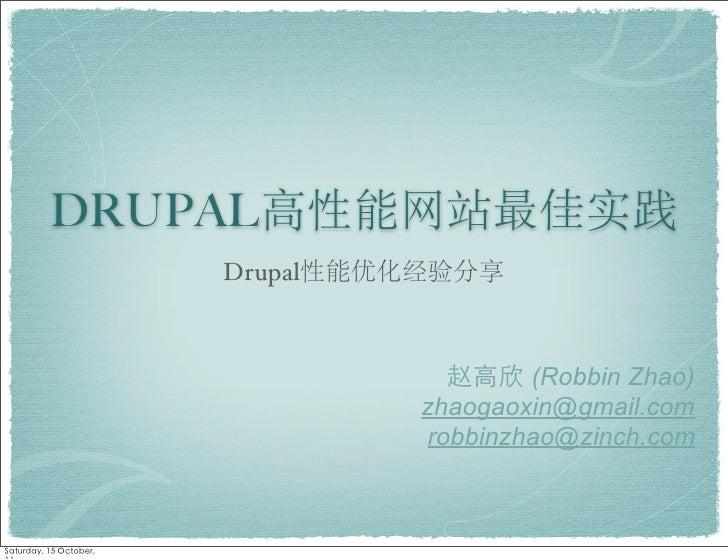 DRUPAL高性能网站最佳实践                        Drupal性能优化经验分享                                   赵高欣 (Robbin Zhao)                 ...