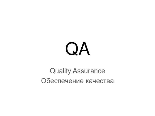QA Quality Assurance Обеспечение качества