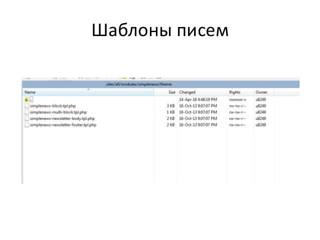 Drupal 7: пишем собственный модуль подписки на рассылку по Email!