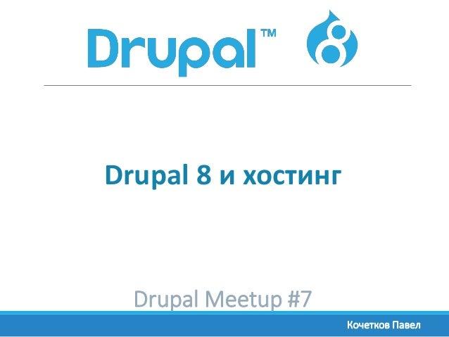 знакомство с drupal 7