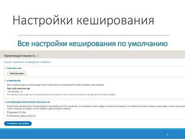 Drupal требования к хостингу игровой хостинг ростелеком