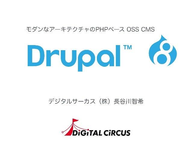 モダンなアーキテクチャのPHPベース OSS CMS デジタルサーカス(株)長谷川智希