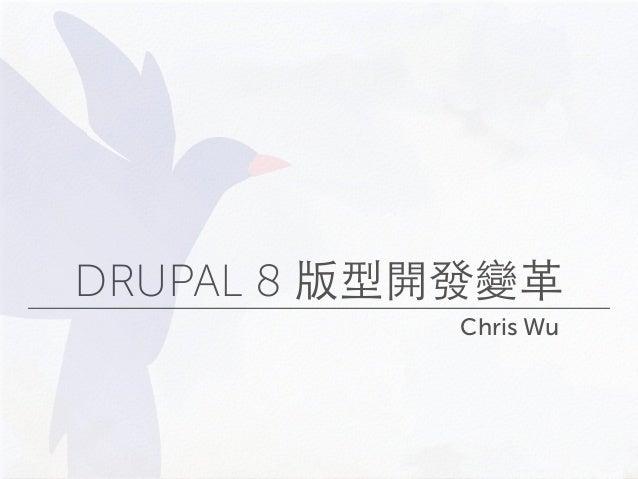 DRUPAL8版型開發變⾰革 Chris Wu