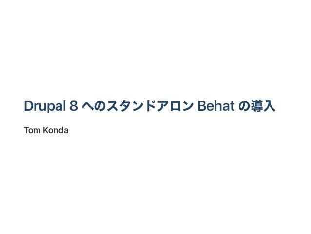 Drupal8 へのスタンドアロンBehat の導入 TomKonda