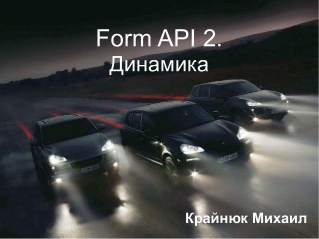 Form API 2. Динамика Крайнюк Михаил