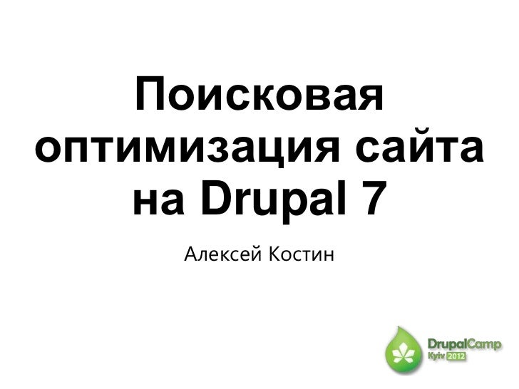 Поисковаяоптимизация сайта    на Drupal 7     Алексей Костин