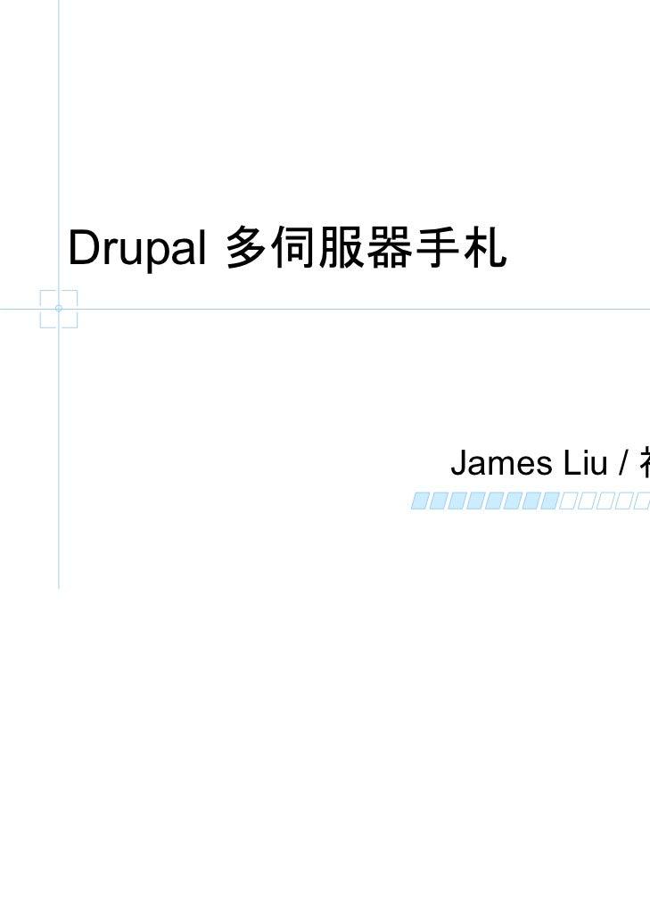 Drupal 多伺服器手札           James Liu / 神の豚