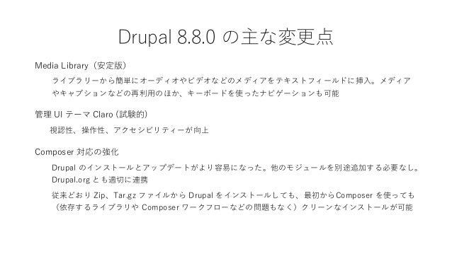 Drupal 8.8.0 の主な変更点 Media Library(安定版) ライブラリーから簡単にオーディオやビデオなどのメディアをテキストフィールドに挿入。メディア やキャプションなどの再利用のほか、キーボードを使ったナビゲーションも可能 ...