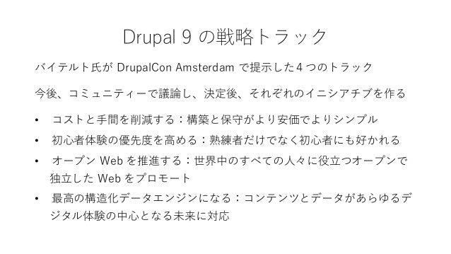 Drupal 8.7.0 から 9.0.0 への流れ