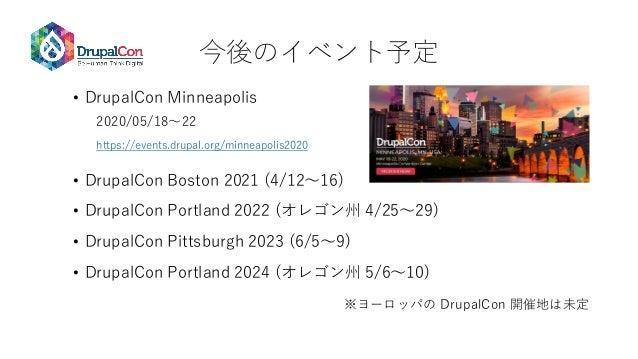 日本の Drupal コミュニティーの活動例 今年開かれたイベント、ミートアップのアジェンダなどは以下の URL をチェック • Drupal Japan ユーザー・グループ https://groups.drupal.org/japan • ...