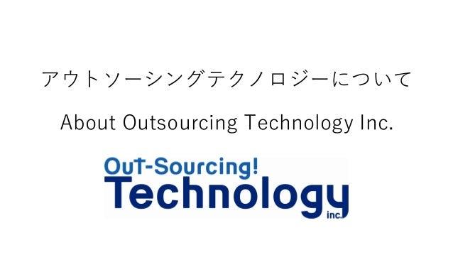アウトソーシングテクノロジーについて About Outsourcing Technology Inc.