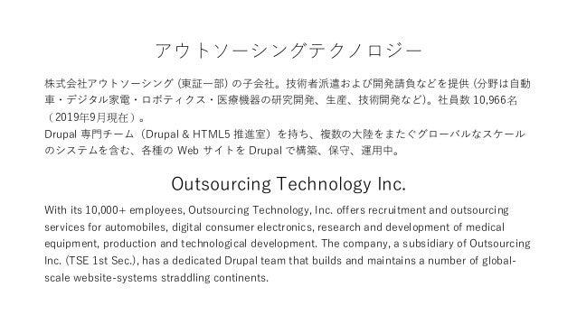 アウトソーシングテクノロジー 株式会社アウトソーシング (東証一部) の子会社。技術者派遣および開発請負などを提供 (分野は自動 車・デジタル家電・ロボティクス・医療機器の研究開発、生産、技術開発など)。社員数 10,966名 (2019年9月...