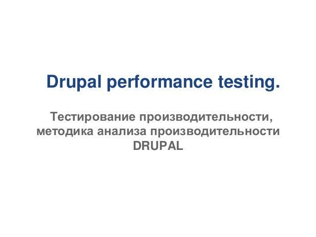 Drupal performance testing. Тестирование производительности, методика анализа производительности DRUPAL