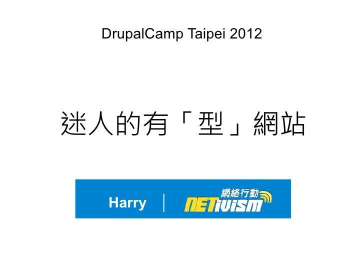 DrupalCamp Taipei 2012迷人的有「型」網站 Harry
