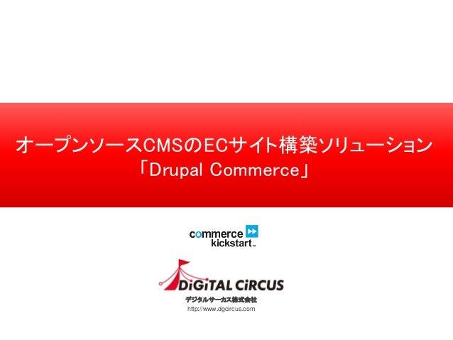 デジタルサーカス株式会社 http://www.dgcircus.com オープンソースCMSのECサイト構築ソリューション 「Drupal Commerce」