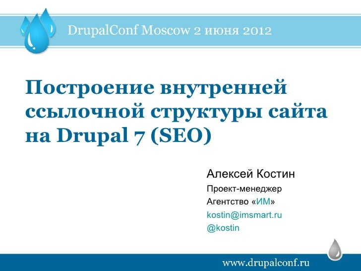 Построение внутреннейссылочной структуры сайтана Drupal 7 (SEO)               Алексей Костин               Проект-менеджер...