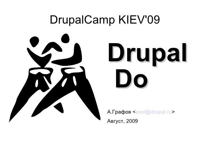 DrupalCamp KIEV'09 <ul><li>Drupal Do </li></ul><ul><li>А.Графов < [email_address] > </li></ul><ul><li>Август, 2009 </li></ul>