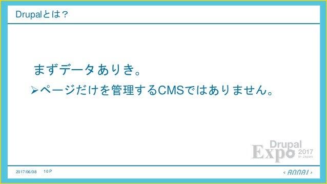 2017/06/08 10 P Drupalとは? まずデータありき。 ページだけを管理するCMSではありません。