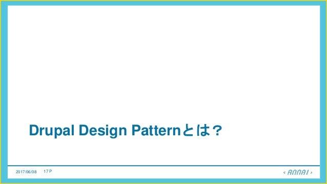2017/06/08 17 P Drupal Design Patternとは?