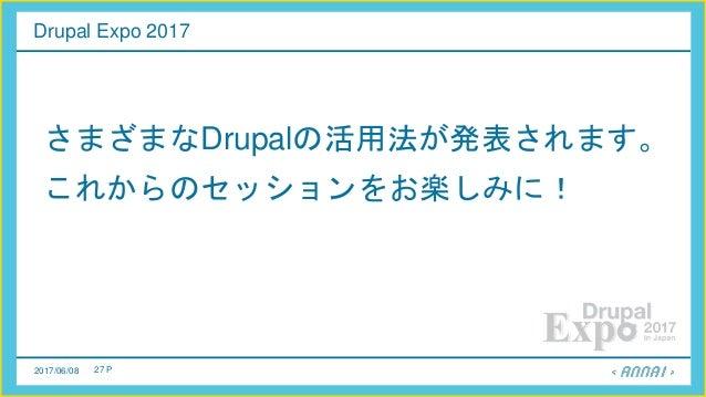 2017/06/08 27 P Drupal Expo 2017 さまざまなDrupalの活用法が発表されます。 これからのセッションをお楽しみに!