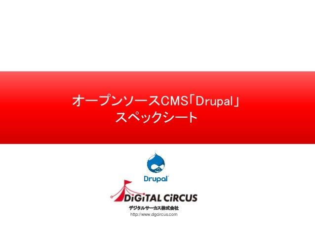 デジタルサーカス株式会社 http://www.dgcircus.com オープンソースCMS「Drupal」 スペックシート