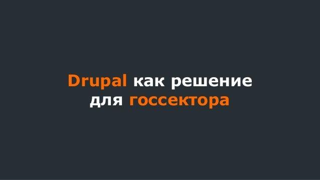 Drupal как решение для госсектора